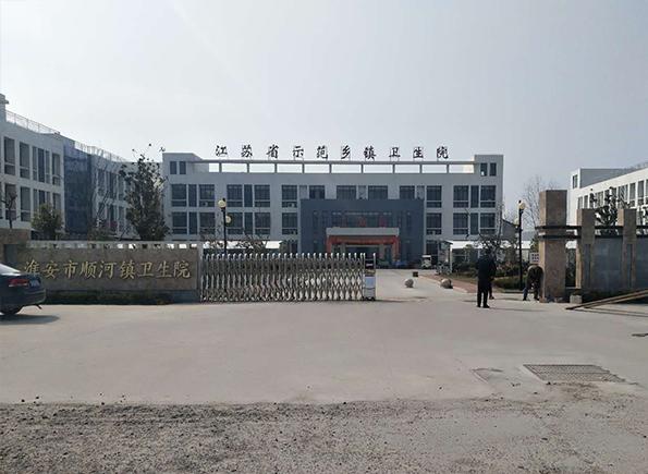 huai安shi顺河镇卫生院